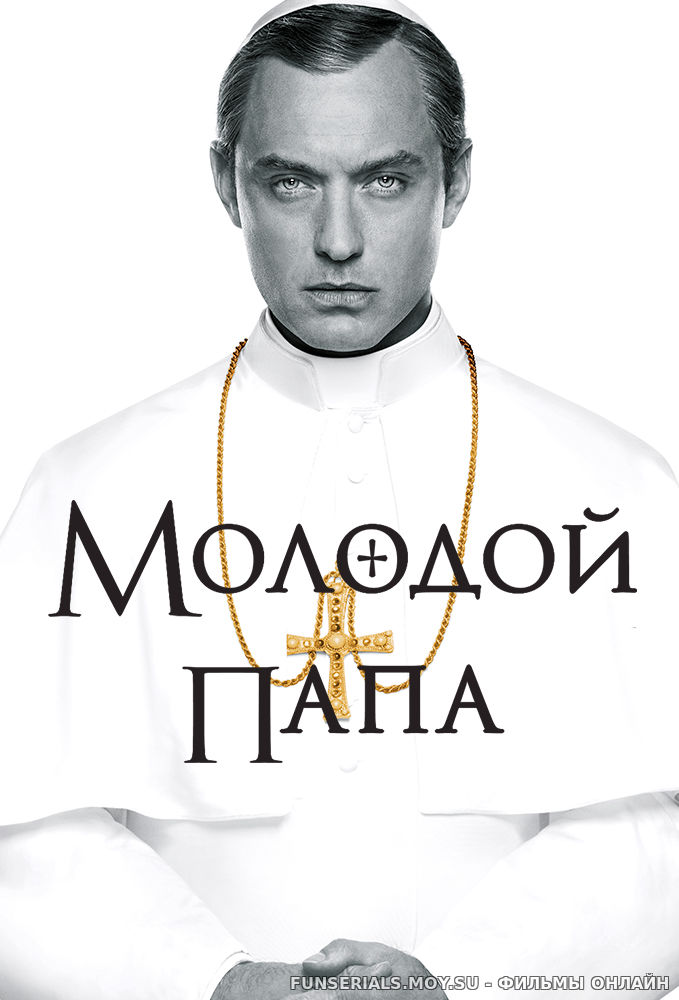 Молодой Папа / The Young Pope 1 сезон