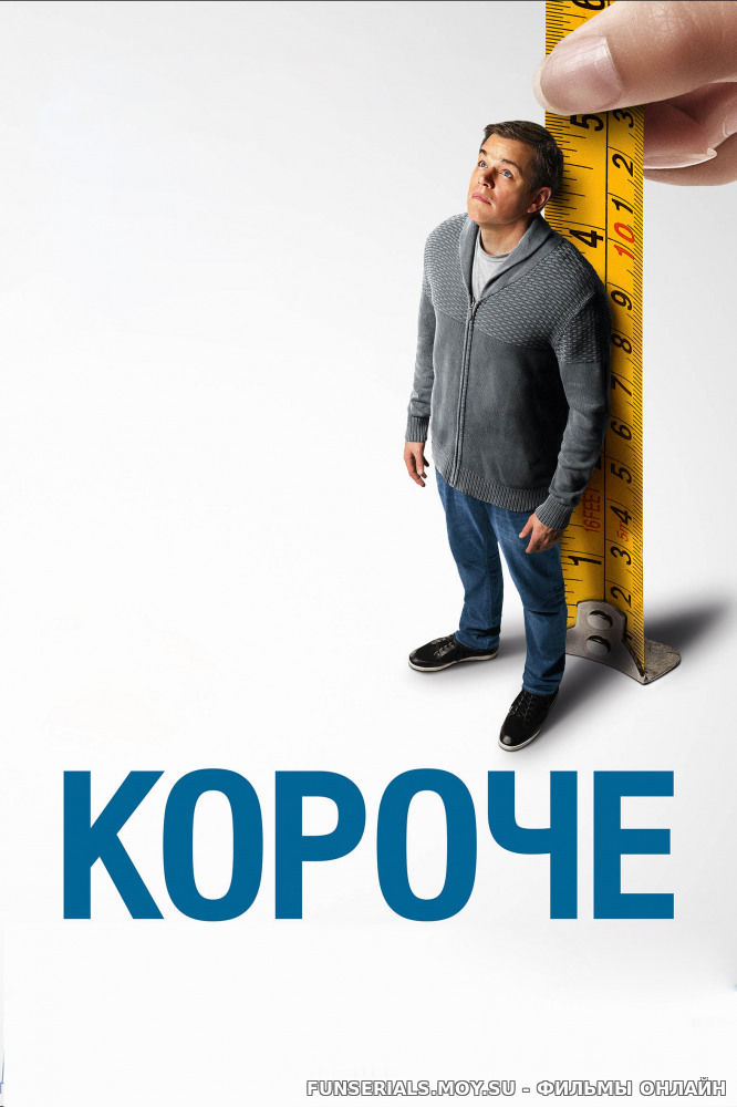 Короче / Downsizing