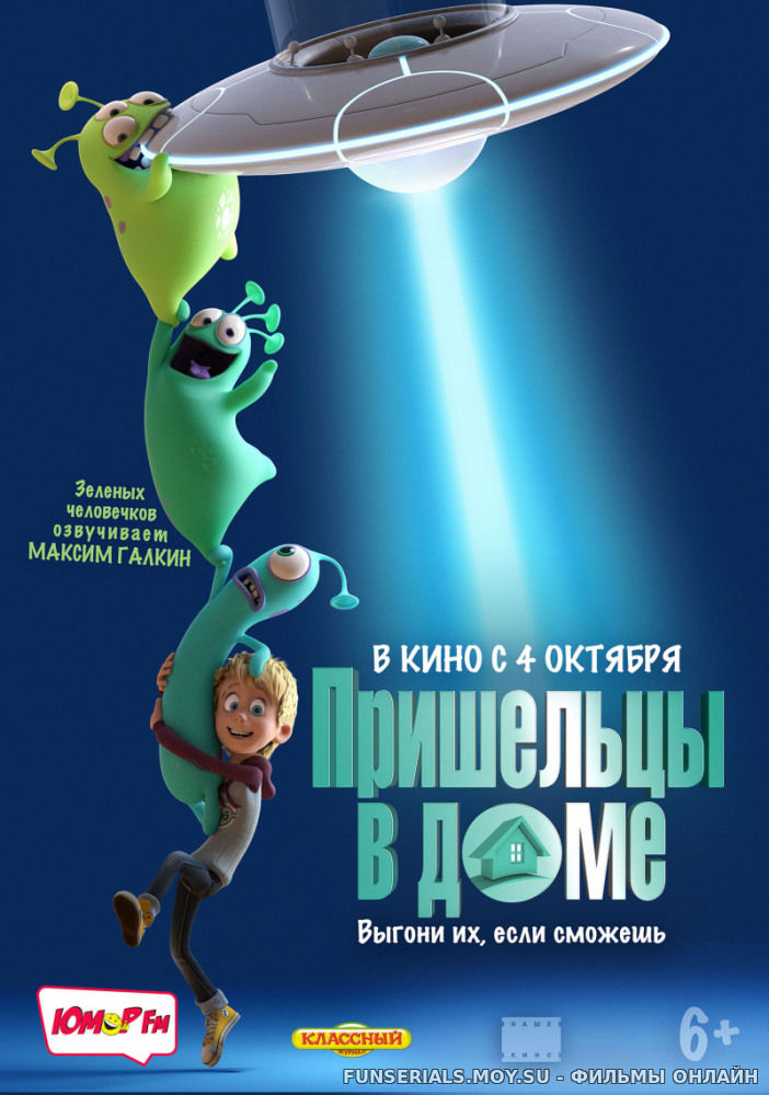 Пришельцы <b>в</b> доме / Luis and His Friends from Outer Space