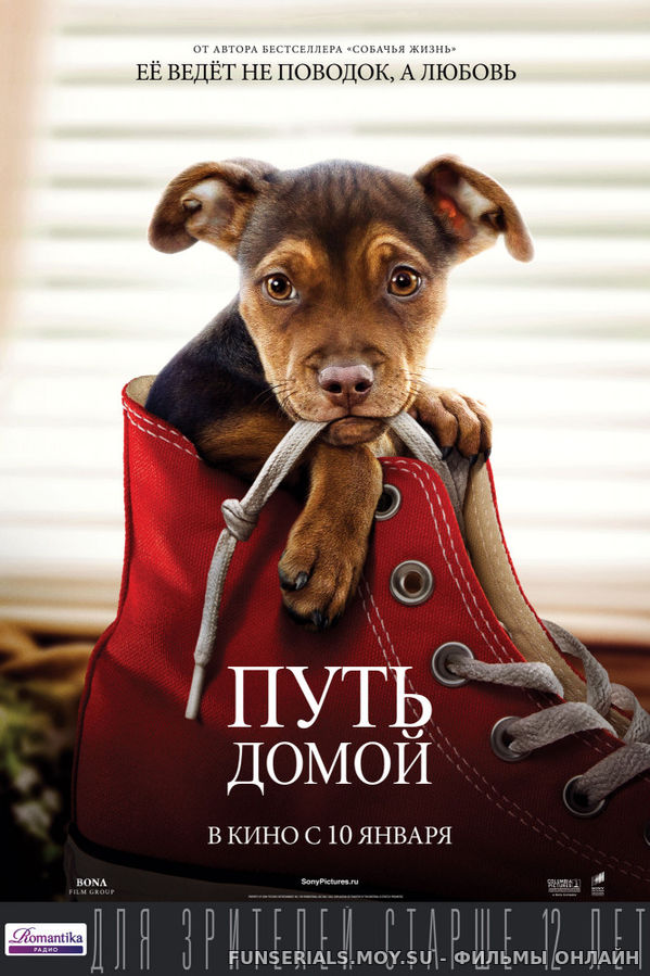 Путь домой /  A Dog's Way Home