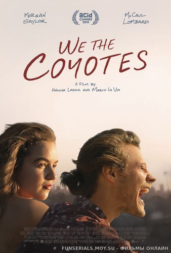 Мы, койоты / We the Coyotes