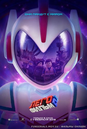 Лего Фильм часть 2 / The Lego Movie 2: The Second Part